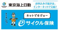 東京会場日動のサイクル保険