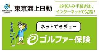 東京会場日動のゴルファー保険
